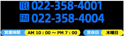 tel.022-358-4001、fax.022-358-4004