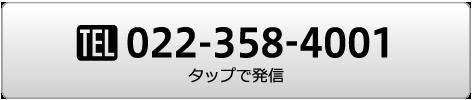 電話022-358-4001