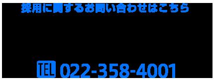 採用に関するお問い合わせはこちら TEL.022-358-4001