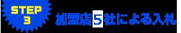 step3 加盟店5社による入札