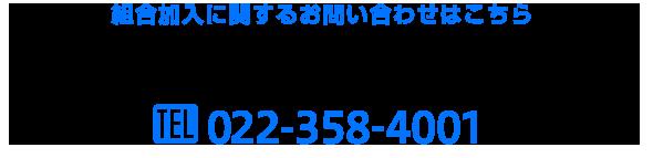 組合加入に関するお問い合わせはこちら TEL.022-358-4001