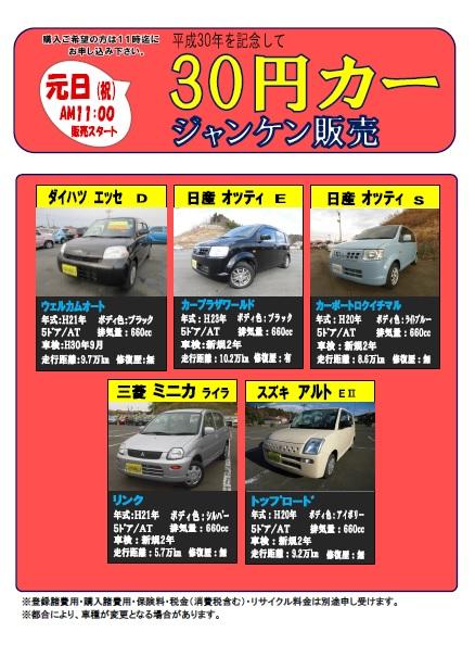 30円カー