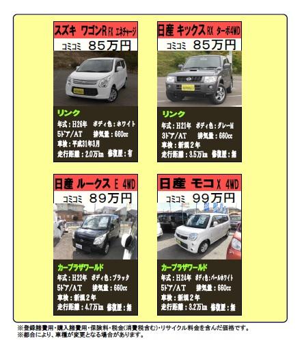 コミコミカー(4WD)②-2