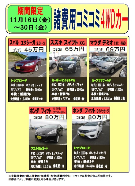 コミコミカー(4WD)①-2