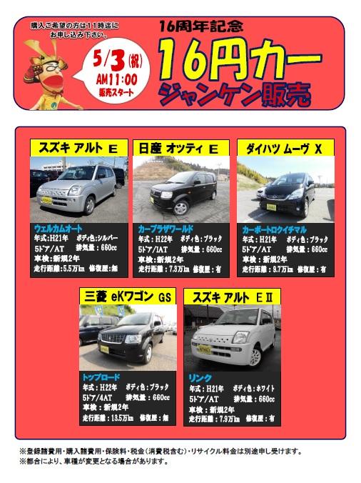 16円カー