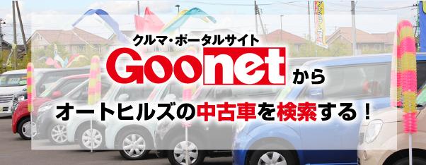 Goonetからオートヒルズの中古車を検索する。